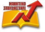 http://www.mathitiko-spoudastiri.gr/